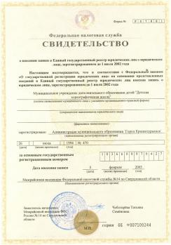 Свидетельство о внесении записи в Единый гос. реестр юр.лиц.
