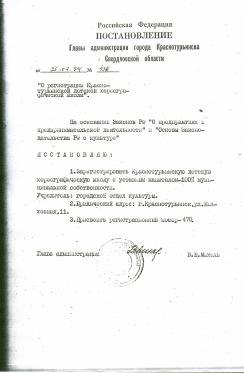 Постановление о регистрации